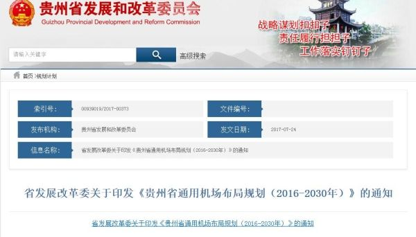 《贵州通用机场布局规划(2016-2030)》全文印发