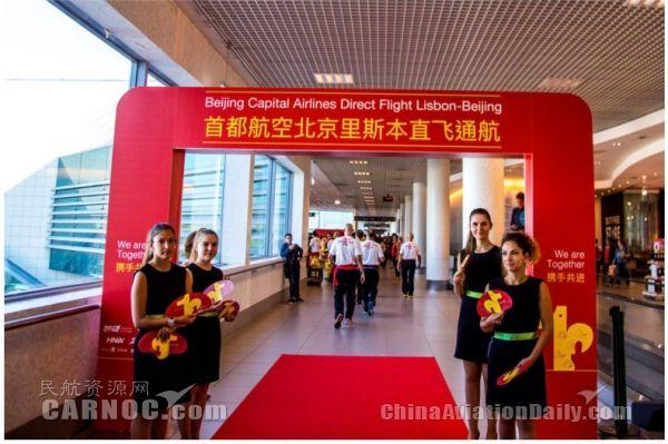 首都航空杭州=北京=里斯本中葡直飞航线起航
