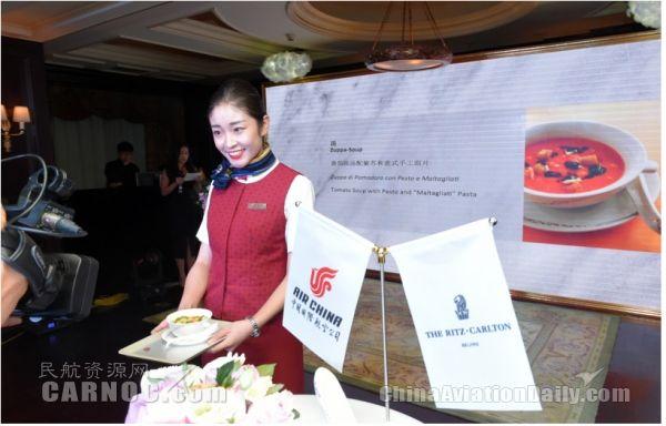 国航携手北京丽思卡尔顿酒店打造云端盛宴