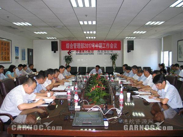 东航西北综管部召开2017年中期工作会