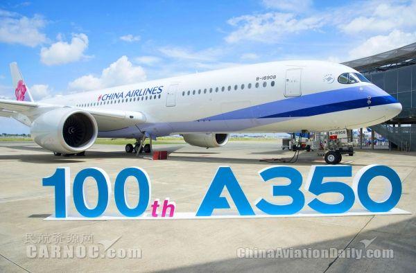 空客第100架A350XWB宽体飞机交付华航