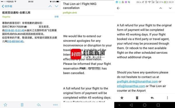 数百乘客买特价票被取消 狮航:全部技术故障