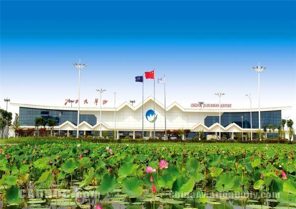 九华山机场通航4周年:同心同行,逐梦远航