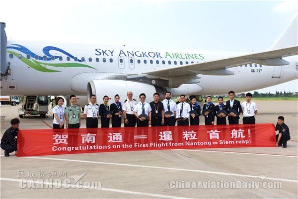 南通机场直飞柬埔寨暹粒航班首航