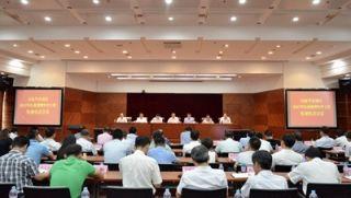 华东地区民航年中工作电视电话会议召开