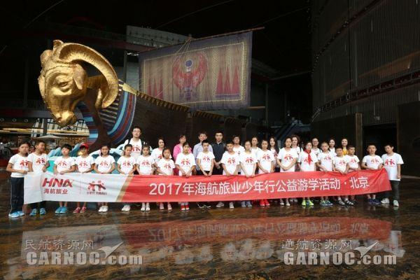 """海航旅业第七届""""少年行""""公益游学北京站完成"""