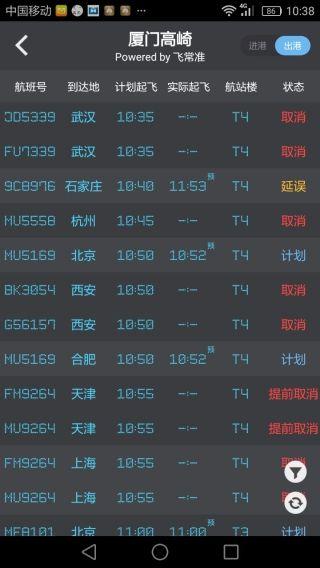 """台风""""纳沙""""来袭 厦门机场部分航班取消"""