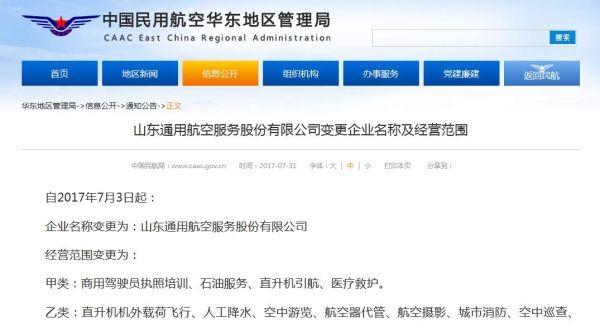 公告 | 华东地区4家通航企业经营信息有变