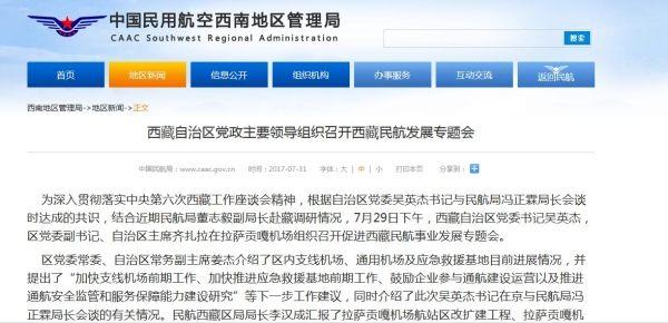 西藏:8月底前将提出通用航空建设方案