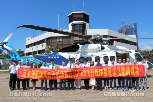 南航通航直升机PinS飞行程序验证试飞圆满完成