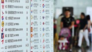 航班延误险遭保险公司下架 称对赌赔偿太严重