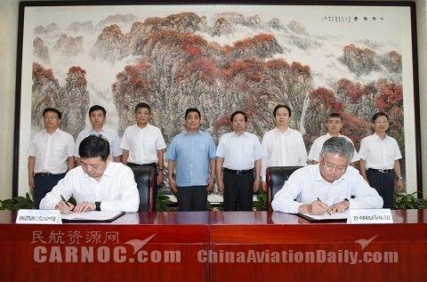 奥凯航空与首都机场集团签署进驻新机场协议