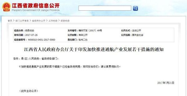 大动作!江西省1个月内发布3份促通航发展文件