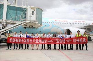 长龙航空新开海拉尔=二连浩特=郑州独飞航线