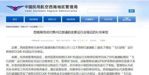 """西南局批准红都通航增加""""飞行训练""""运行种类"""