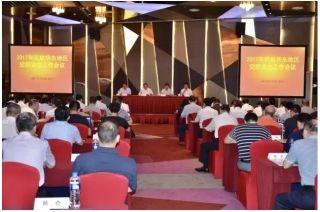 华东局召开2017民航华东地区空防安全工作会议