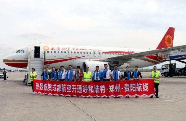 呼和浩特-郑州-贵阳首航仪式