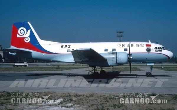"""致逝去的光辉历史 曾经的""""中国通用航空公司"""""""