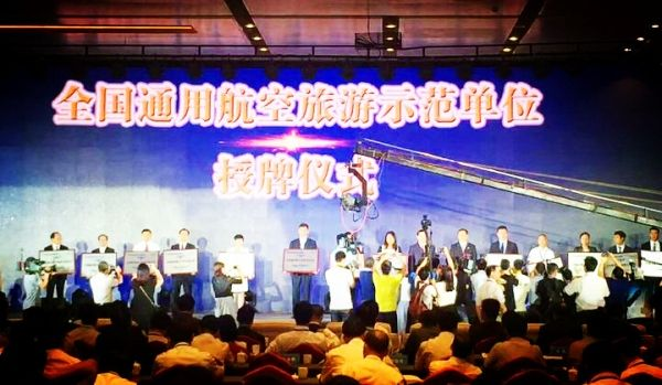 四部门联合为16家通用航空旅游示范单位授牌