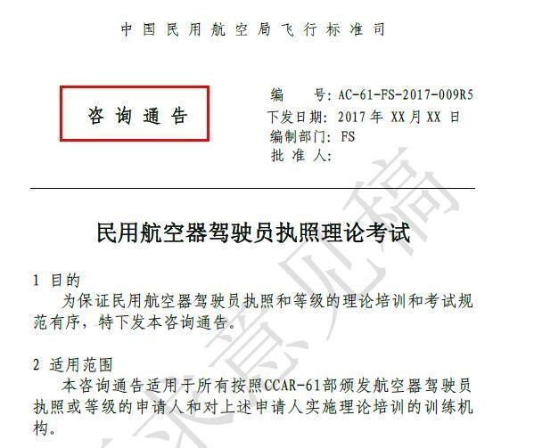 9月5日截止 民航局就两部咨询通告征求意见