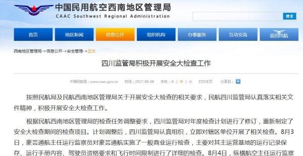 四川监管局对豪芸通航实施一般商业运行检查