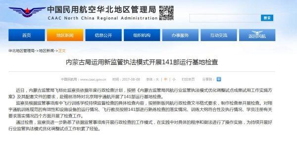 内蒙古局用新监管执法模式检查141部运行基地