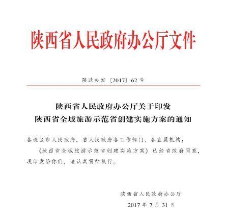 《陕西省全域旅游示范省创建实施方案》印发