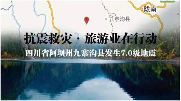 抗震救灾,旅游业在行动