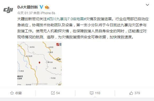 大疆:将使用无人机勘探灾情 对现场航测追踪