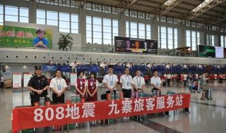 九寨沟地震:双流机场启动抢险救援保障工作