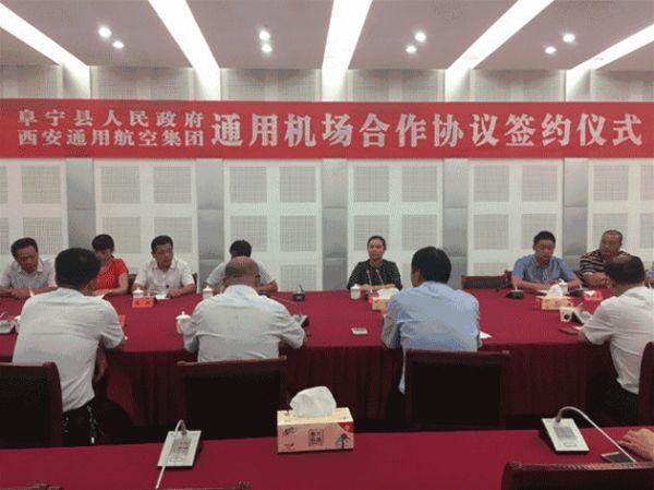 江苏阜宁拟在新沟镇境内建设一座A类通用机场