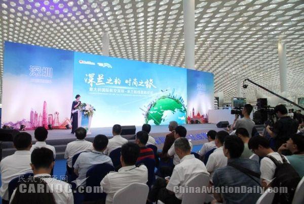 深圳=米兰航线首航仪式在深圳机场航站楼举行