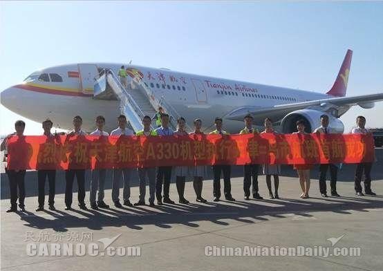 民航资源网2017年8月10日消息:暑运已至,为满足旅客出行需求,天津航空加密天津=乌鲁木齐航线。8月4日,天津航空GS7871航班顺利降落乌鲁木齐地窝堡国际机场,标志着天津航空A330宽体客机成功首飞天津-乌鲁木齐航线。   上午13时25分,在天津航空GS7871航班载着207名旅客从天津滨海国际机场平安起飞,四小时后抵达乌鲁木齐地窝堡国际机场。首架A330的到来无疑将加速天津航空在新疆区域的航线网络建设,以满足旅客日益增长的出行需求。   据悉,由全新A330机型执飞的天津=乌鲁木齐航线,班期为