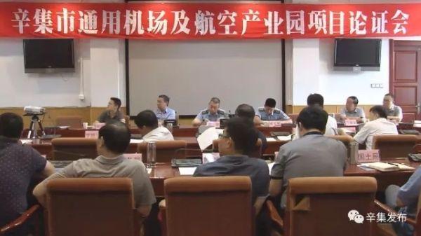 总投资3.5亿 河北辛集市通用机场选址确定