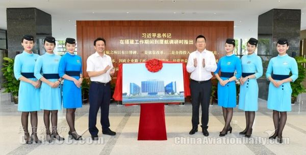 厦航杭州分公司新基地楼揭牌启用