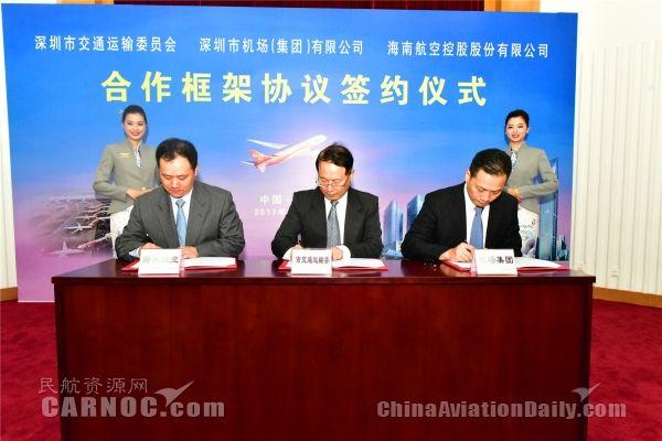 海南航空与深圳牵手 争做洲际航线主力军