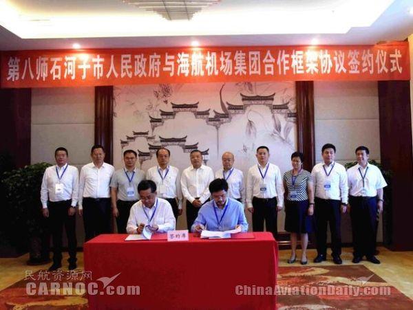 海航机场集团同石河子市政府签署合作框架协议