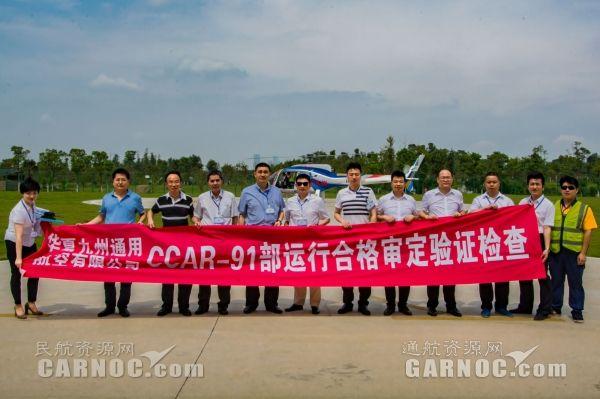 华夏九州通航CCAR-91部运行合格审定顺利完成