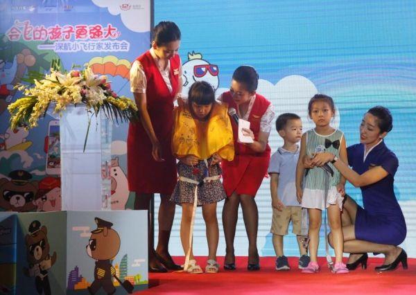 深航发布小飞行家品牌 启动儿童职业体验招募