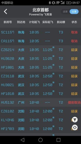 受雷雨影响 12日首都机场航班大面积延误