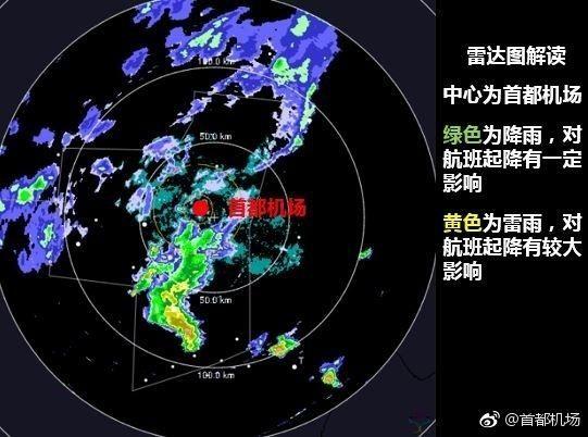 多地机场受降雨影响 首都机场已取消76班