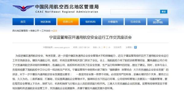 宁夏监管局:大力支持辖区通航企业的发展