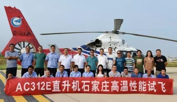 共飞行6架次 AC312E直升机完成高温性能试飞