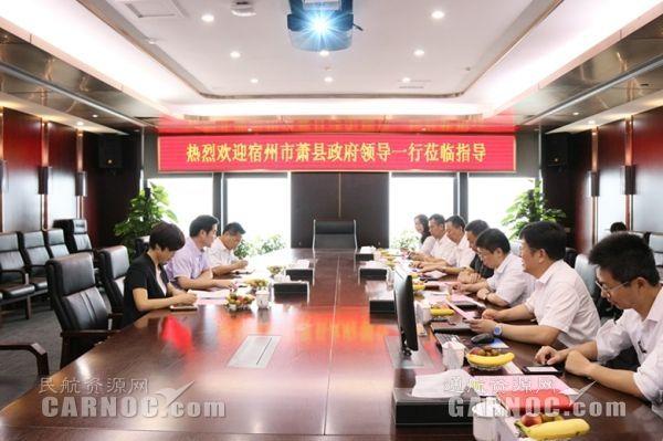 龙浩集团与安徽萧县合作推进通用机场建设事宜