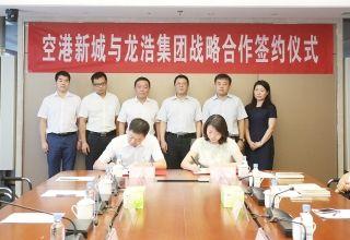 龙浩集团与西咸新区空港新城签订战略合作协议