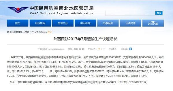 7月份 陕西辖区3家机场保障通航飞行3548架次