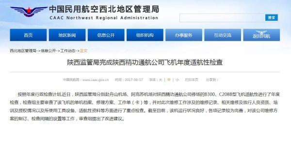 陕西局完成陕西精功通航飞机年度适航性检查