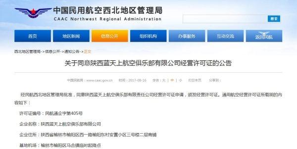 陕西蓝天上航空俱乐部获颁通航经营许可证