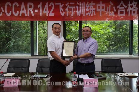 华夏航空飞行训练中心获颁CCAR-142部合格证