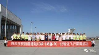 新疆通航135部PC-12飞机典型航路验证试飞成功
